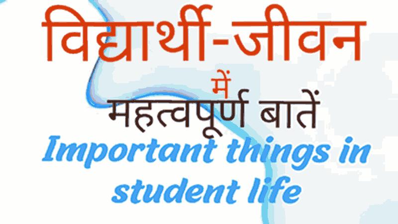 विद्यार्थी-जीवन में महत्वपूर्ण बातें  Important Things in student life