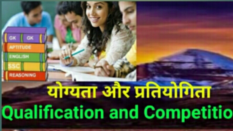 योग्यता और प्रतियोगिता ' Qualification and Competition