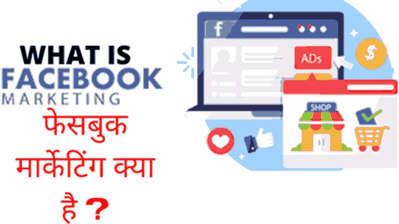 What is Facebook Marketing ? फेसबुक मार्केटिंग क्या है ?