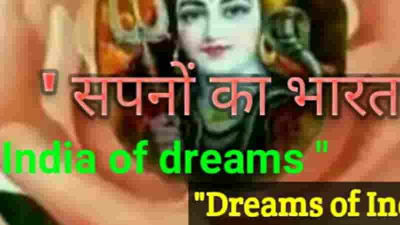 ' सपनों का भारत '