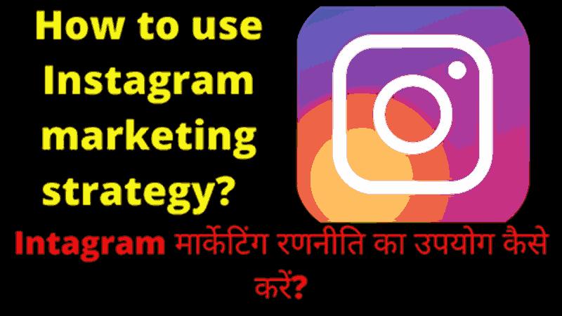 How to use Instagram marketing strategy?  Instagram मार्केटिंग रणनीति का उपयोग कैसे करें?
