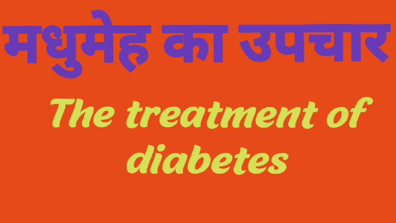 मधुमेह का उपचार The treatment of diabetes